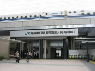 高架下に新設された新南改札(横須賀線口)