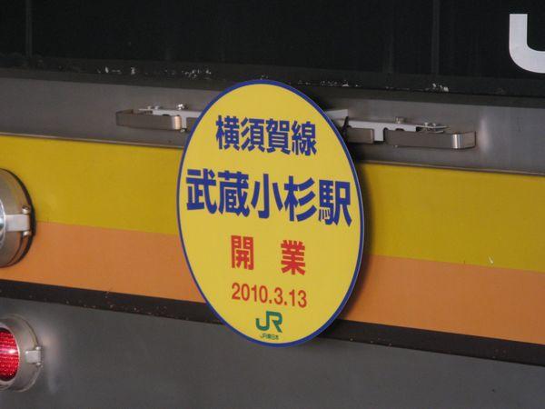横須賀線武蔵小杉駅の開業を記念して南武線の一部編成に205系にはヘッドマークが装着された。