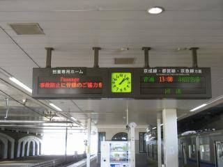 「成田空港方面」の文字をテープで隠している発車標。2枚とも2010年6月12日撮影