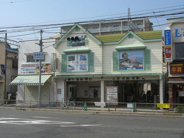 山陽電鉄須磨駅
