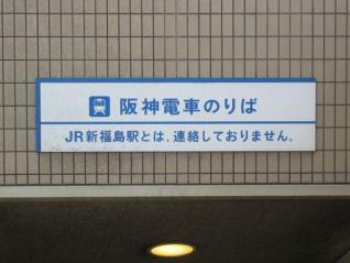 阪神福島駅出入口に掲げられている注意書き