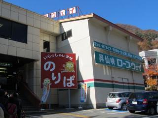 昇仙峡ロープウェイの乗り場(仙娥滝(せんがたき)駅)