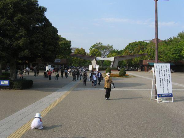 昭和記念公園西立川口