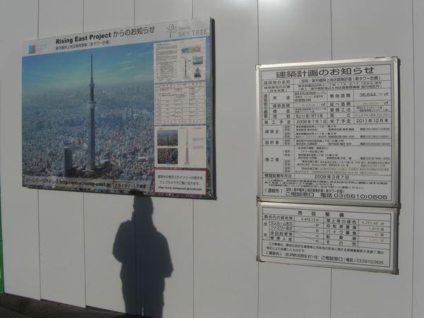 建設地を囲む柵に掲示された完成予想パースと建築計画