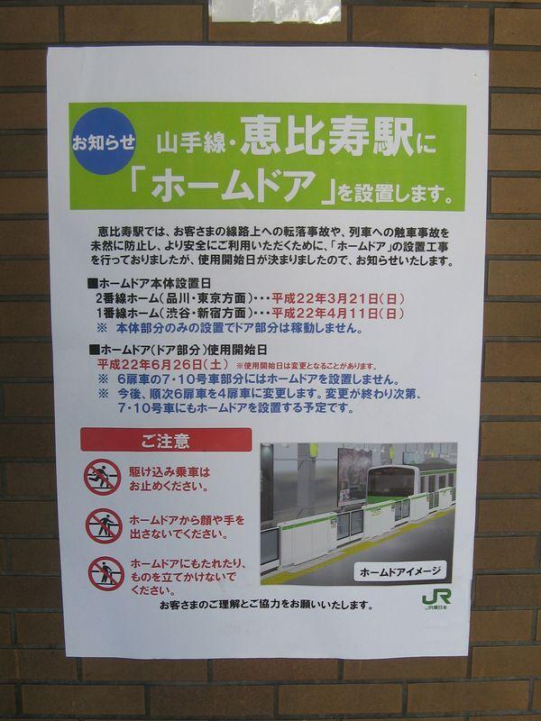 恵比寿駅に掲示されていたホームドア使用開始のお知らせ。2010年3月20日撮影