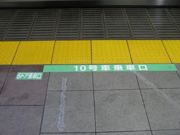 ホーム床面の乗車目標。6ドア車の方が小さくなっている。2010年3月7日、恵比寿駅で撮影。
