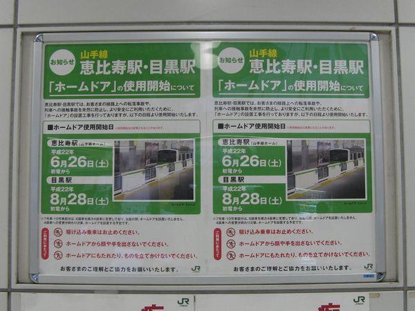 大崎駅で掲出されていた山手線ホームドア使用開始の告知