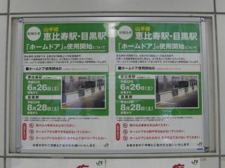 恵比寿駅は2010年6月26日、目黒駅は8月28日より使用を開始した。