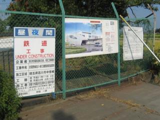 東側のJRグラウンドに掲げられている新駅の完成予想写真