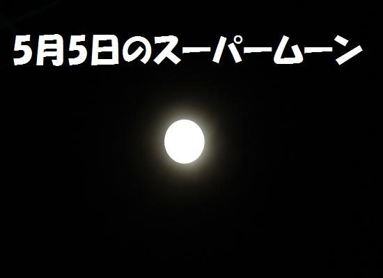 5月5日のスーパームーン