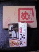 (12)博多のお土産