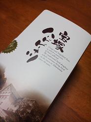 宝塚ドーナツ☆110606