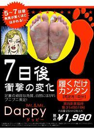 dappy1.jpg