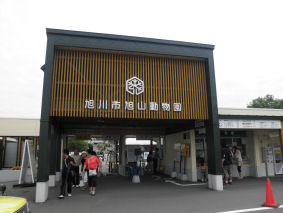 動物園入り口1