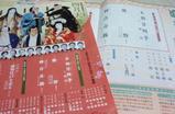 今月歌舞伎