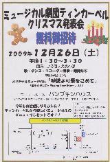 2009 12 26 船間先生 演劇チラシ_R