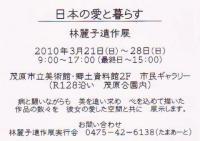 2010  林麗子展 DM 001_R