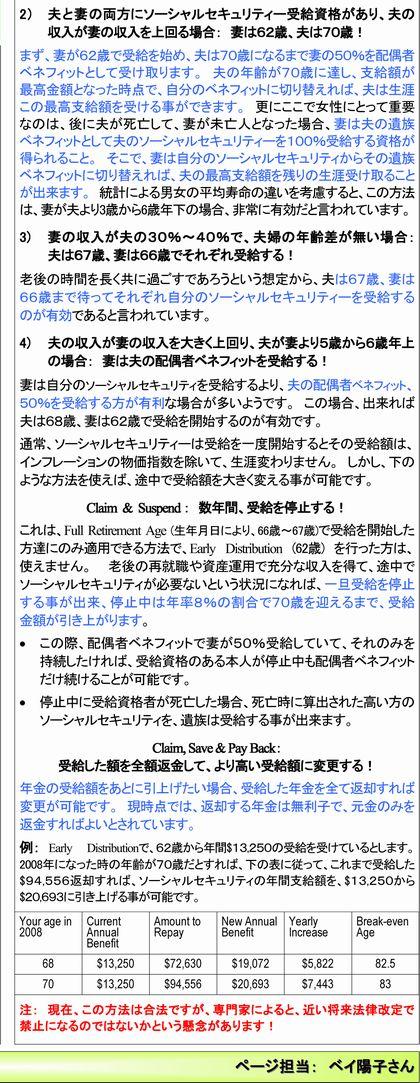 November 09 Tokushu 2