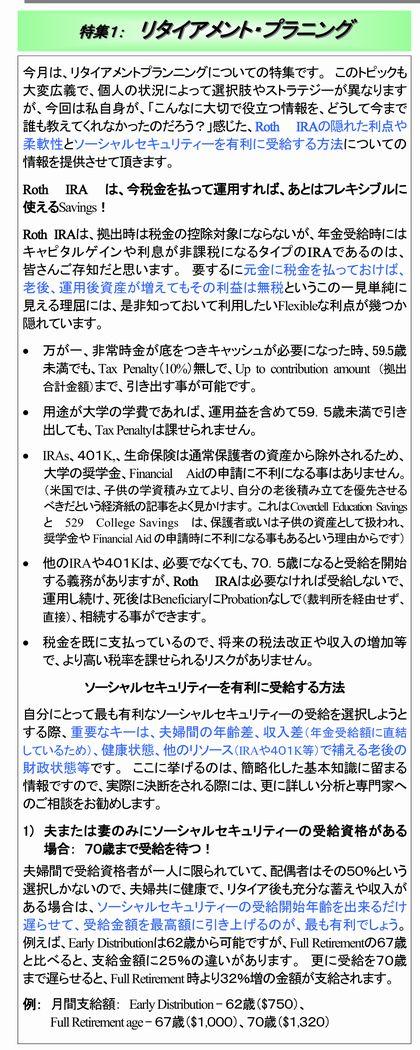 November 09 Tokushu 1