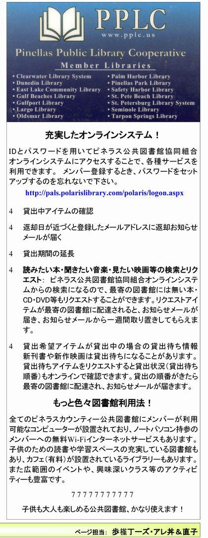 December 09 Tokushu 2-2