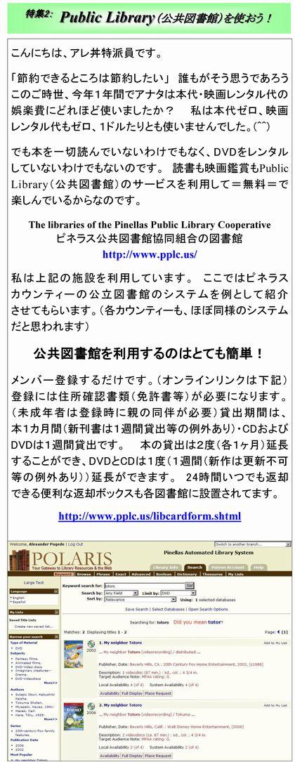 December 09 Tokushu 2-1