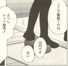 清水寺4 胎内めぐり靴脱ぎ場