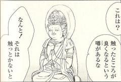 清水寺10 仏