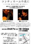 20100227 笹久保、橋本コンサート