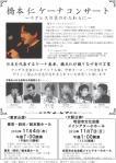 Hashimoto_2010.jpg