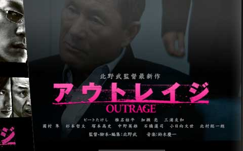 20100702outrage.jpg