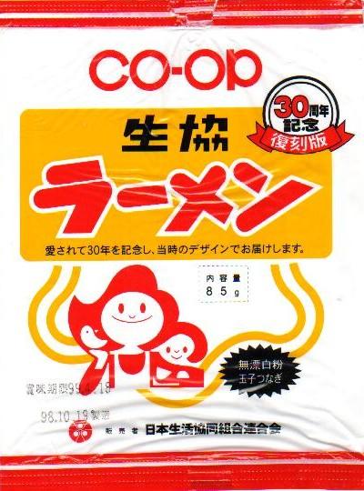 Coop_SeikyoRmn98_30th[1]