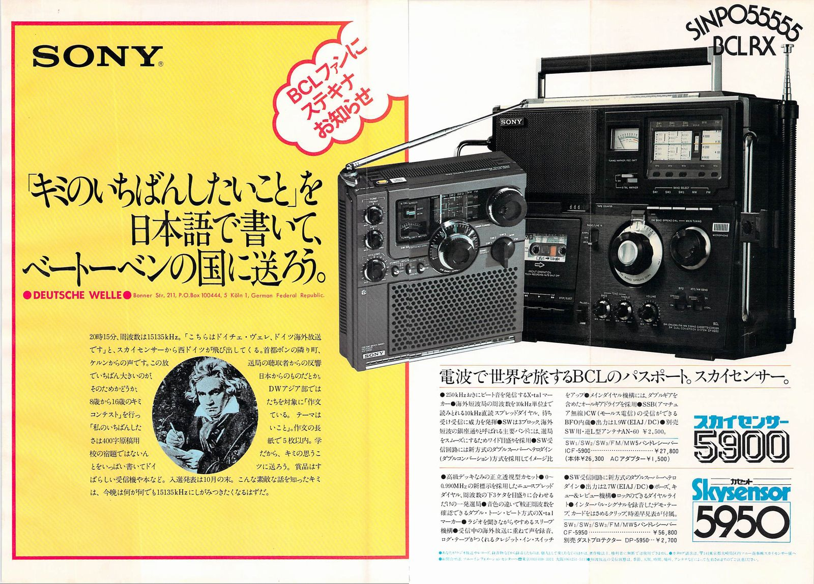 ソニー5950-2