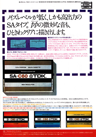 ソニーカセット3種