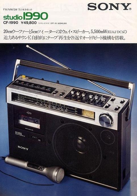ソニーcf1990[1]