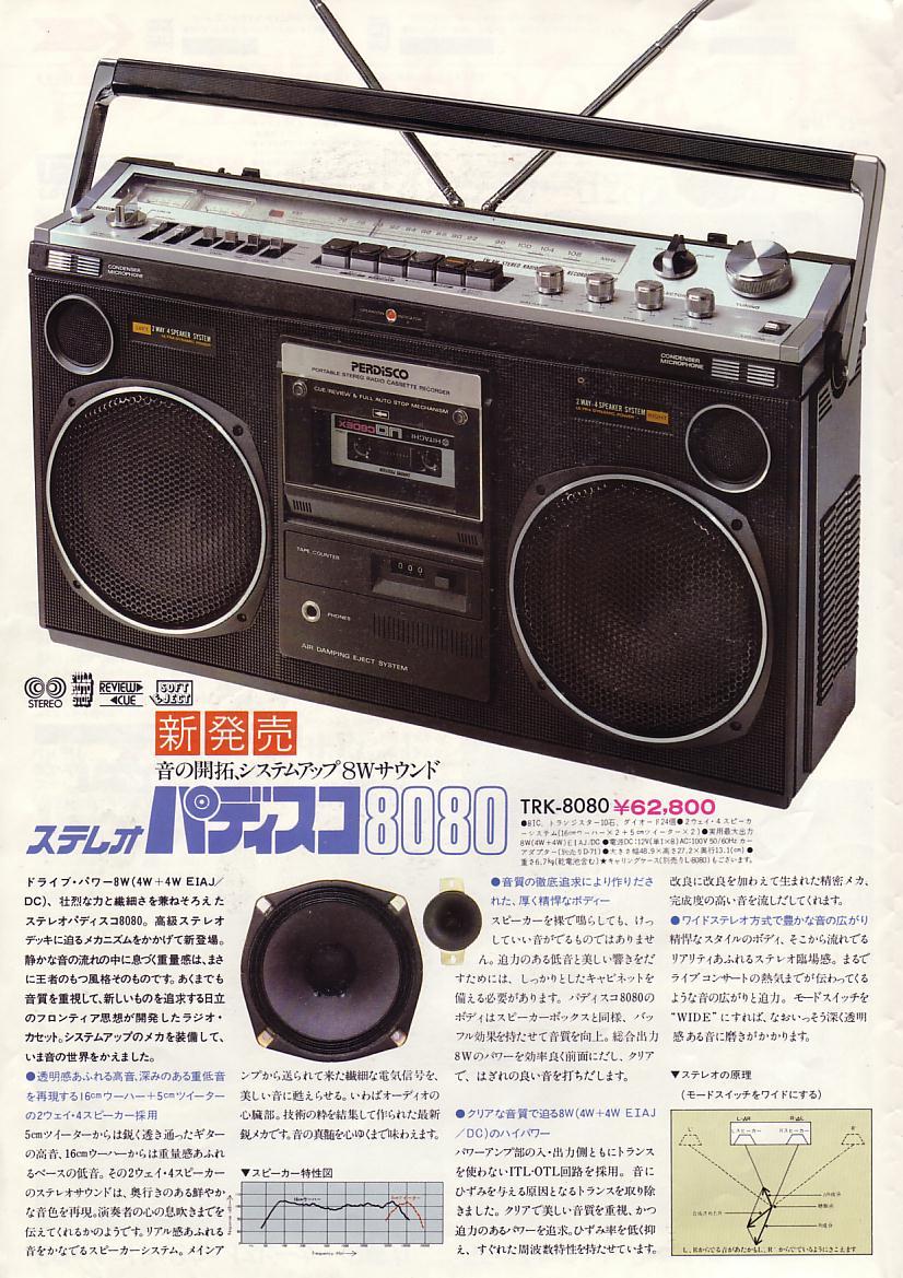 日立パディスコ8080