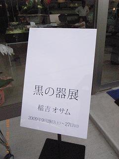 稲吉 006