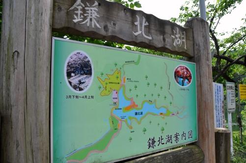 鎌北湖 112