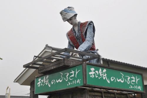 埼玉県小川町 131