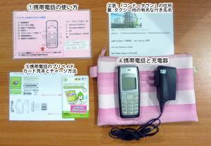 「携帯電話セット」