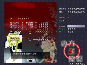 紅魔郷Extra魔理沙A 3.5億