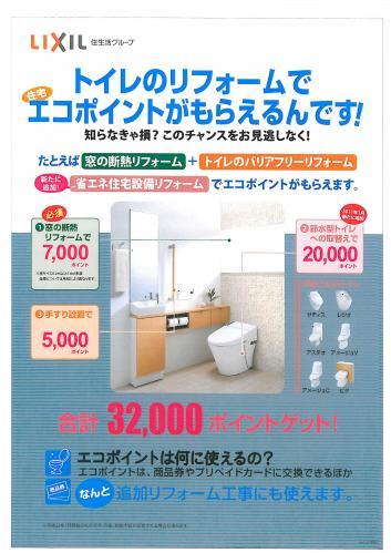 風呂、トイレ、エコポイントチラシ_ページ_2