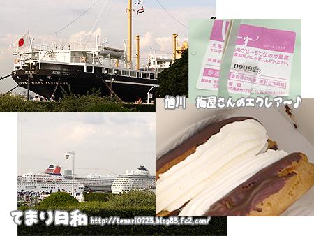 2009/9/23 シーバス5