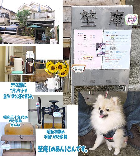 2009/10/3 埜庵1