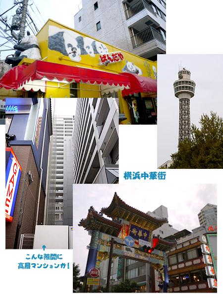 2009/9/23 中華街