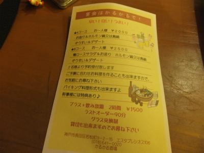 karukarusakaba230917DSCF0322.jpg