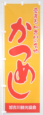 nobori_2.jpg