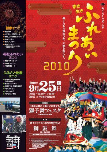sisimai fuesuta2010