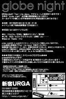 globenight201108裏