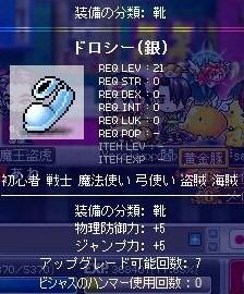 ぱちがしゃ118
