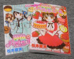 20110201_yumeiro01.jpg